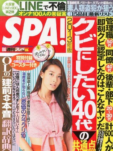 SPA! (スパ) 2013年 8/6号 [雑誌]
