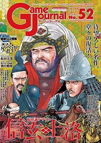 ゲームジャーナル52号 信玄上洛