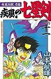 疾風伝説彦佐 疾風の七星剣(11) (週刊少年マガジンコミックス)