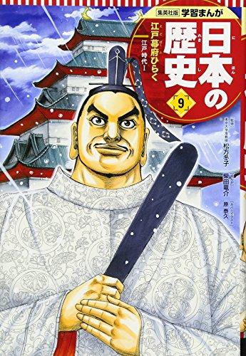 学習まんが 日本の歴史 9 江戸幕府ひらく (全面新版 学習漫画 日本の歴史)
