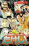 世紀末リーダー伝たけし! (3) (ジャンプ・コミックス)