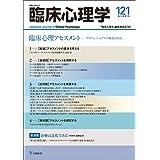 臨床心理アセスメント ―プロフェッショナルの極意と技法 (臨床心理学 第21巻第1号)