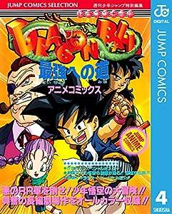 ドラゴンボール アニメコミックス 4巻 表紙画像