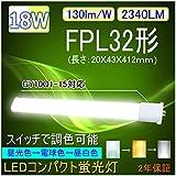FPL32形 LEDコンパクト蛍光灯 led屋内照明 調色機能対応(スイッチ操作) 18W 130lM/W 50000h ちらつきなし 騒音なし 紫外線なし 2年保証 電球色(3000K)から昼光色(6000K)へ調色可能