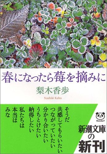 春になったら苺を摘みに (新潮文庫)
