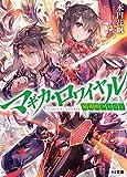 マギカ・ロワイヤル 魔導戦争001 (HJ文庫)