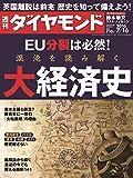 週刊ダイヤモンド 2016年 7/16 号 [雑誌] (EU分裂は必然! 混沌を読み解く大経済史)