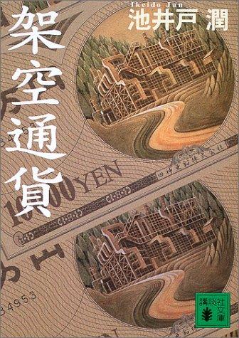 架空通貨 (講談社文庫)の詳細を見る