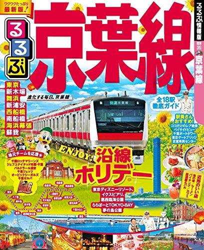 るるぶ京葉線 (るるぶ情報版(国内))
