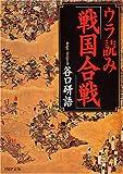 ウラ読み「戦国合戦」 (PHP文庫 た 66-2)