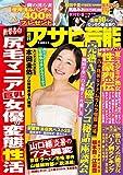週刊アサヒ芸能 2018年 08/30号 [雑誌]