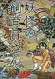 妖怪の飼育員さん 7 (BUNCH COMICS)