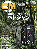 コンバットマガジン2020年12月号