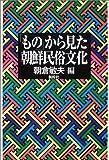 「もの」から見た朝鮮民俗文化