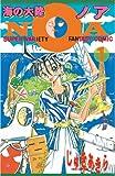 海の大陸NOA(1) (コミックボンボンコミックス)