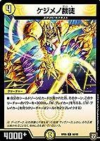 デュエルマスターズ 双極篇 ケジメノ裁徒(コモン) 轟快!!ジョラゴンGoFight!!(DMRP05)