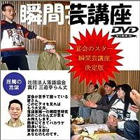 ●瞬間芸講座DVD