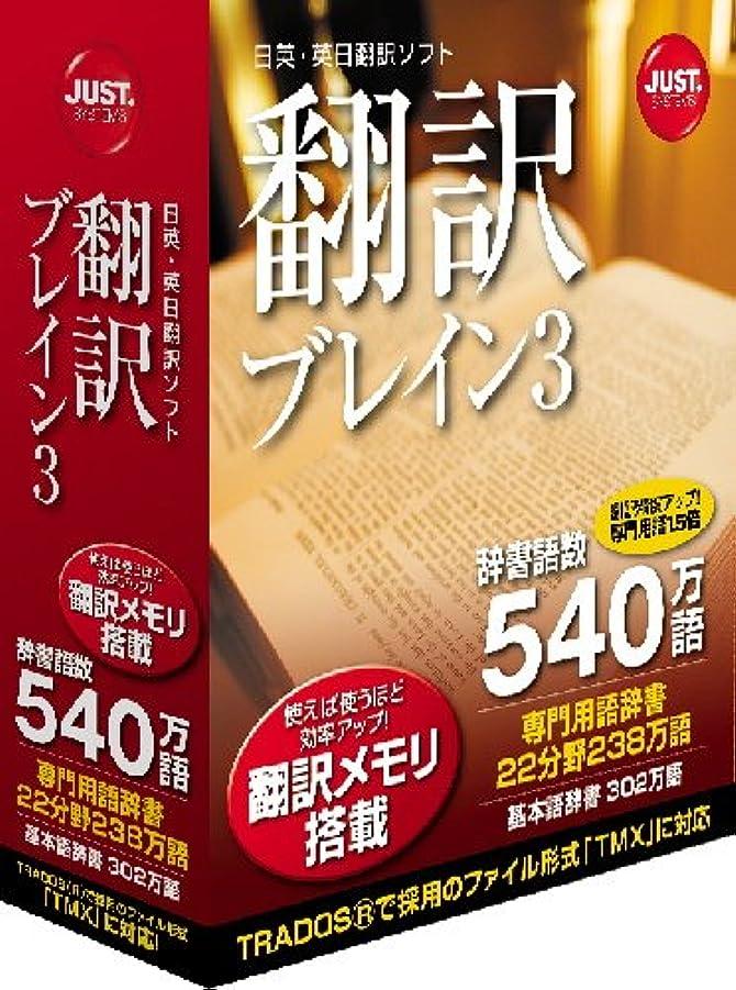合理化ミントおとなしい翻訳ブレイン3