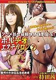 【アウトレット】ポルチオエステサロン 7 BabyEntertainment [DVD]