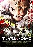 アサイラム・バスターズ[DVD]