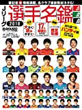 Jリーグ選手名鑑2018 J1・J2・J3 ハンディ版 - エルゴラッソ特別編集 -