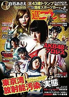 週刊プレイボーイ 2017-06号 [Weekly Playboy 2017-06]