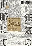 狂気の山脈にて 1 ラヴクラフト傑作集<ラヴクラフト傑作集> (ビームコミックス)