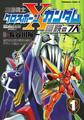 機動戦士クロスボーン・ガンダム 鋼鉄の7人(1) (角川コミックス・エース)