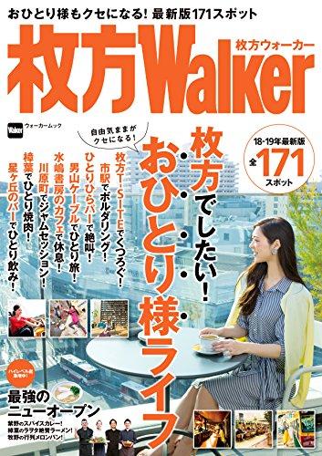 枚方ウォーカー (ウォーカームック)