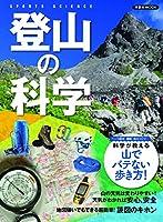 登山の科学 (洋泉社MOOK SPORTS SCIENCE)