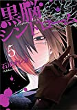黒脳シンドローム:5 (LINEコミックス)