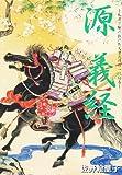 源義経―乱世を駆け抜けた天才武将の一代絵巻 (SPコミックス)