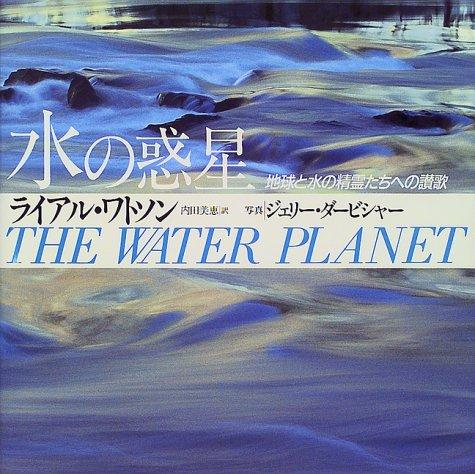 水の惑星―地球と水の精霊たちへの讃歌の詳細を見る