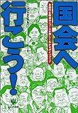 国会へ行こう!―永田町&政治のニュースが楽しくわかるガイドブック