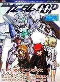 機動戦士ガンダム00P / 電撃ホビーマガジン編集部 のシリーズ情報を見る