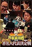 麻雀最強戦2016著名人代表決定戦 麻雀代理戦争 下巻[DVD]