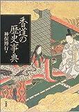 香道の歴史事典
