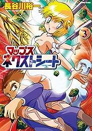 マップス ネクストシート(3) (フレックスコミックス)
