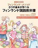 フィンランド国語教科書小学4年生―フィンランド・メソッド 5つの基本が学べる 画像