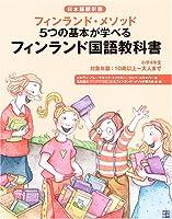 フィンランド国語教科書小学4年生―フィンランド・メソッド 5つの基本が学べる