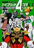 機動戦士ガンダム ハイブリッド4コマ大戦線 V (カドカワコミックス・エース)