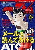 コミュニケーション・ロボット 週刊 鉄腕アトムを作ろう! 2017年 25号 10月24日号【雑誌】