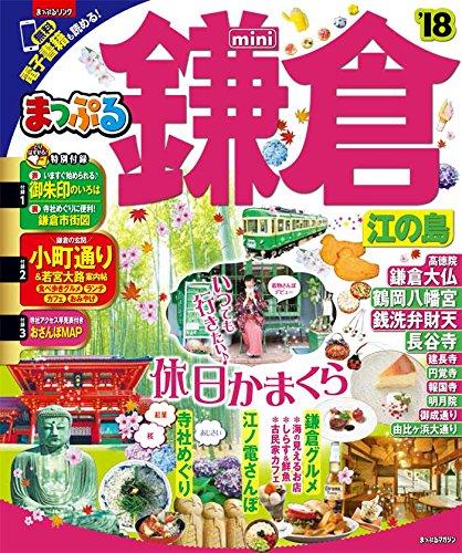 まっぷるマガジン (まっぷる 鎌倉 江の島 mini '18)