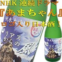 NHK連ドラあまちゃん放送記念 岩手北三陸久慈の地酒 福来 純米大吟醸 北リアスからの風 720ml