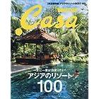 CasaBRUTUS(カ-サブル-タス) 2016年 9月号 [アジアのリゾート 100]
