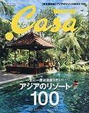 CasaBRUTUS(カ-サブル-タス) 2016年 9月号 [アジアのリゾート 100] 画像