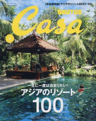 CasaBRUTUS(カ-サブル-タス) 2016年 9月号 [アジアのリゾート 100]の詳細を見る