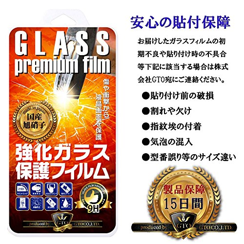 『【GTO】docomo AQUOS ZETA SH-01H softbank AQUOS Xx2 5.3インチ 専用 強化ガラス 国産旭ガラス採用 強化ガラス液晶保護フィルム ガラスフィルム 耐指紋 撥油性 表面硬度 9H 厚さ0.33mm 2.5D ラウンドエッジ加工 液晶ガラスフィルム』の8枚目の画像