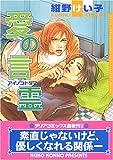 愛の言霊1 (Dariaコミックス)