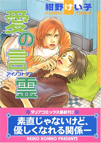 愛の言霊1 (Dariaコミックス)の詳細を見る